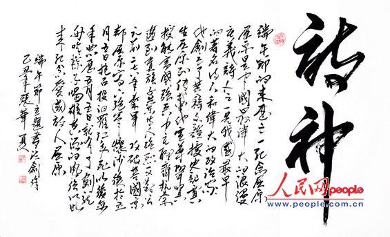 民网 张华夏 端午节 主题书法作品展