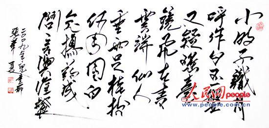 2、童趣诗词:李白古朗月行(四尺长幅)-张华夏 国际儿童节 主题书