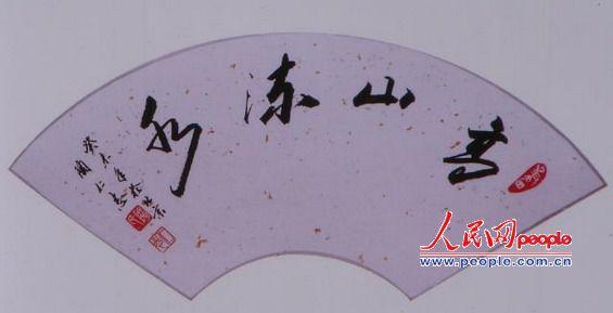 铁字艺术创始人:陶仁志佳作欣赏