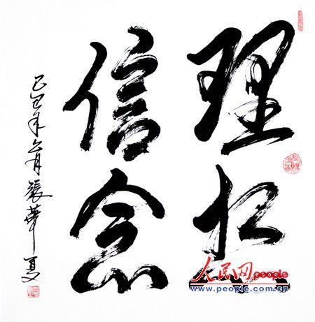 20、理想信念(六尺斗方)-张华夏 未成年人思想道德建设 主题书法