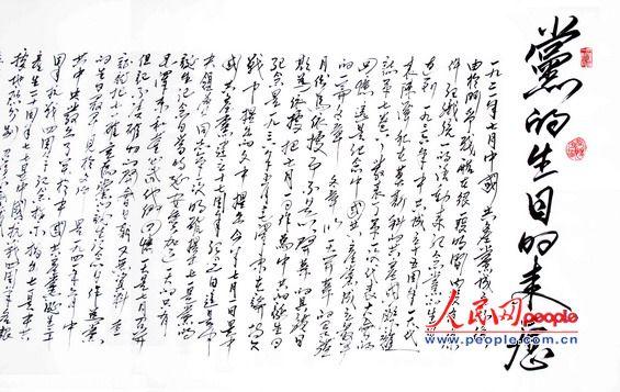 word电子小报模板-张华夏创作 党的生日 主题书法