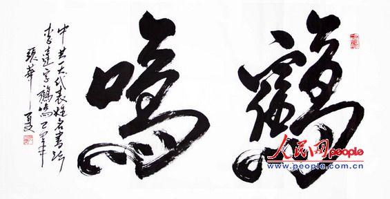 """张华夏:""""一大代表""""姓名书法 - 刘继兴 - 刘继兴的BLOG"""