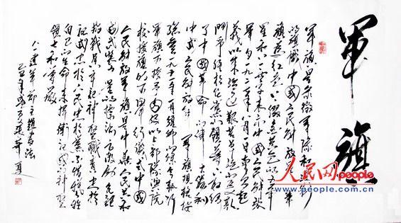 56 中国人民解放军军旗 全 六尺横幅