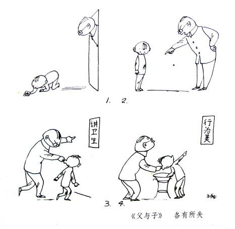 《父与子》简笔画-漫画家方成幽默漫画图集赏析