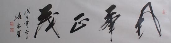 书法 书法作品 550_140图片