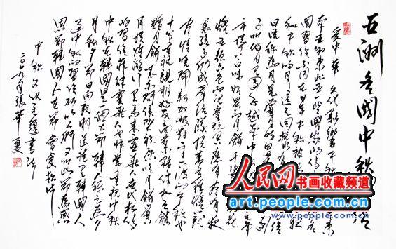 32、亚洲各国中秋习俗(六尺长幅)-张华夏 中秋节 主题书法 32
