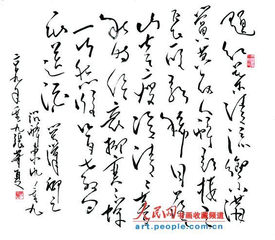 67、关汉卿:沉醉东风重九(六尺斗方)