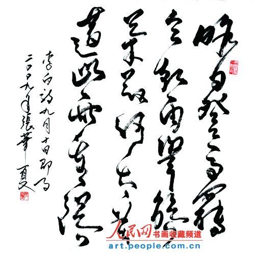59、李白:九月十日即事(六尺斗方)