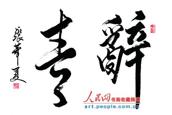17、辞青(四尺横幅)