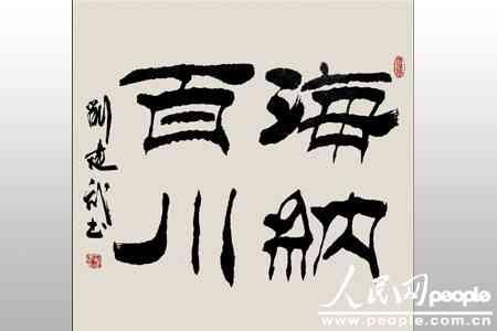 集众家之所长 吾心灵之所感--刘建武的书法人生