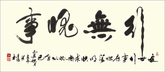 中国梦  欧体书法作品