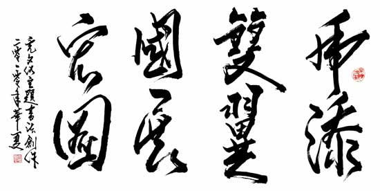 10、虎添双翼,国展宏图(四