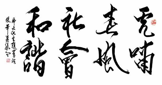11、虎啸春风,社会和谐(四