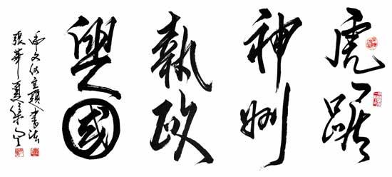 """人民网:张华夏""""中国虎文化""""主题书法(1)-张华夏的"""