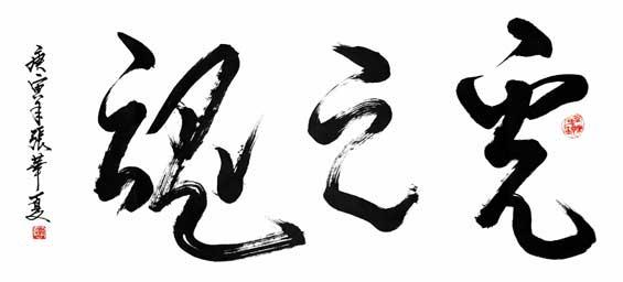 18、虎之魂(六尺长幅)