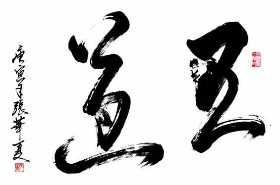 30、王道(四尺横幅)