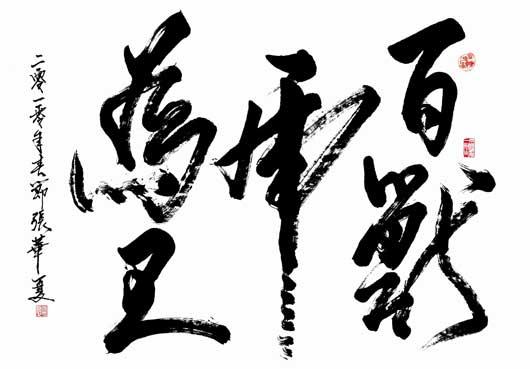 3、百兽虎为王(六尺横幅)