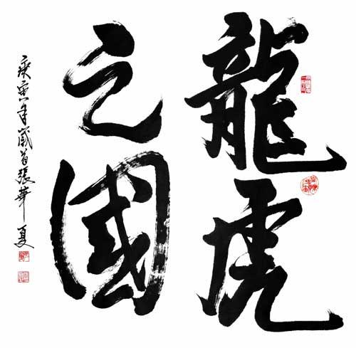 """人民网:张华夏""""中国虎文化""""主题书法(1)"""