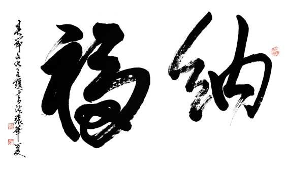 """张华夏""""春节文化""""主题书法"""