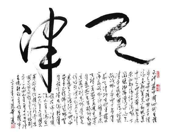 张华夏/5、天津(六尺横幅)...