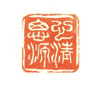 中秋红色印章素材