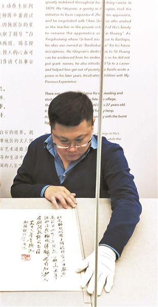 """""""知己有恩――齐白石的师友情缘""""特展在北京画院美术馆开展"""
